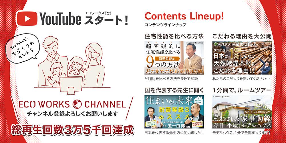 エコワークスチャンネル