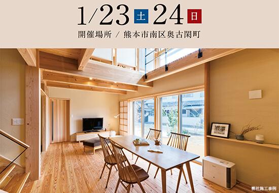 内覧会|1月23日24日|熊本市南区奥古閑