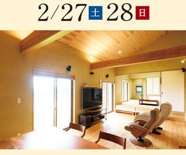 ご入居宅訪問会|2月27日28日|熊本市東区湖東