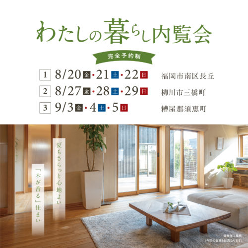 11152794新築HP・SNS用_HP スマホ