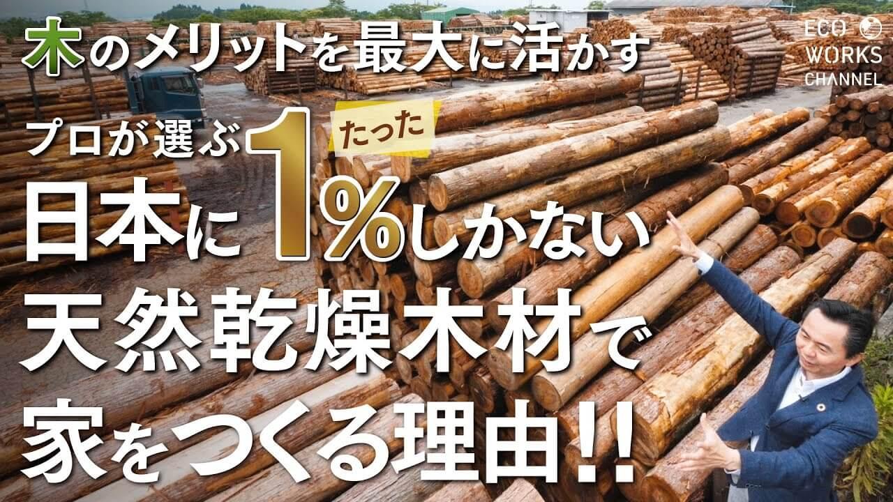 木のメリットを最大に活かす プロが選ぶ 日本にたった1%しかないの天然乾燥木材で家をつくる理由