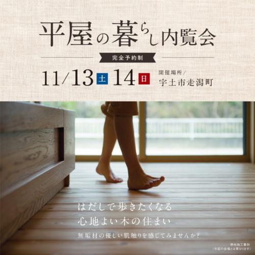 11155134新築HP・SNS用_HP スマホ